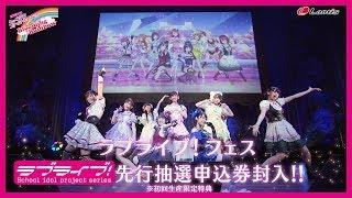 ラブライブ!虹ヶ咲学園スクールアイドル同好会 Memorial Disc ~Blooming Rainbow~ 15秒CM