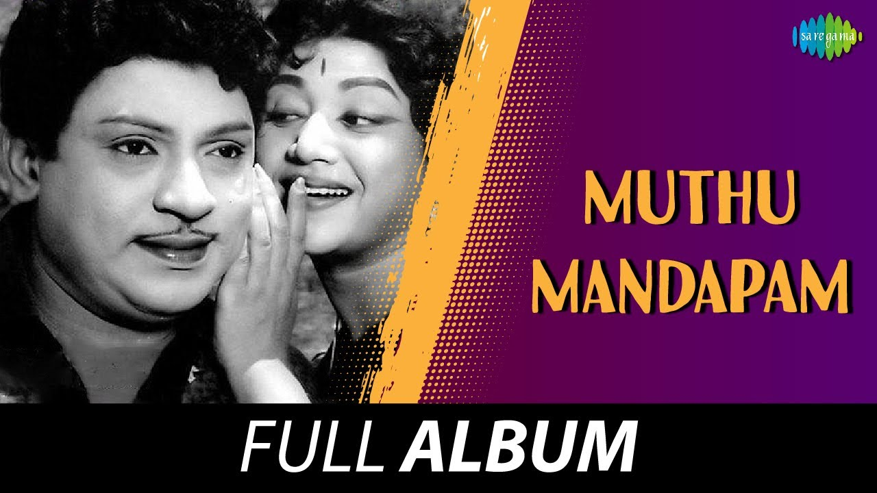 Muthu Mandapam - Full Album   S.S.R, Vijayakumari   K .V. Mahadevan