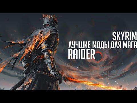 Лучшие моды для мага - Skyrim Mods