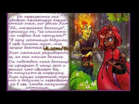Сказка о Клаудин-красной шапочке