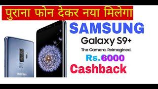 SAMSUNG S9/S9 plus Cashback offers | पुराना फोन देकर नया ख़रीद लो जल्दी ||