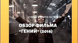 """Обзор фильма """"Гений"""" (2016) / Фраза"""