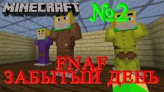 Minecraft Карты От Подписчиков - FNAF Забытый День