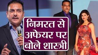 Ravi Shastri Rubbishes Rumour affair with Nimrat Kaur | वनइंडिया हिंदी