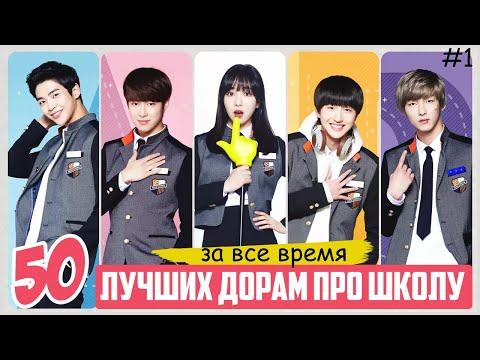 ЛУЧШИЕ ДОРАМЫ ПРО ШКОЛУ и ЛЮБОВЬ За Все Время ♥ ТОП 50 Корейские сериалы для подростков о школе #1