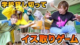 【対決】おしりで奪え!! 学校の教室で全力椅子取りゲームやってみた!ポケるんオールスター集合!【貸し切り】