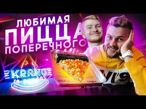 Пицца-бургер, шаверм-пицца, суши-пицца / Любимая пицца Данилы Поперечного / Krang Pizza