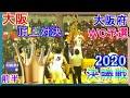 大阪頂上対決! 前半 関西大学北陽高(白) VS 関西大学第一高(黒) 大阪府ウインターカップ予選 決勝戦 2020