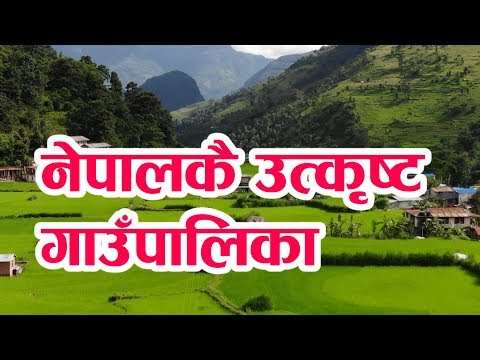 नेपालको नमूना  गाउपालिका यस्तो छ ।। Nepal's Model Rural Municipality is like this..