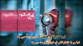 Siamak Abbasi - Oon Manam with Lyrics