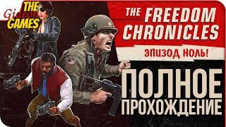 WOLFENSTEIN 2: The Freedom Chronicles - Episode 0 ➤ Прохождение Хроники Свободы: Эпизод Ноль