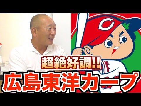 【広島】絶好調の理由など、元プロ野球選手が客観視して語る。