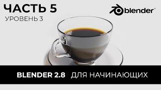 Blender 2.8 Уроки на русском Для Начинающих | Часть 5 Уровень 3 | Перевод: Beginner Blender Tutorial