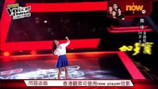 《中國好聲音》第三季 第三集入圍選手 陳冰