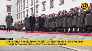 Лукашенко в Австрии: исторический визит и острые вопросы журналистов / Подробности поездки