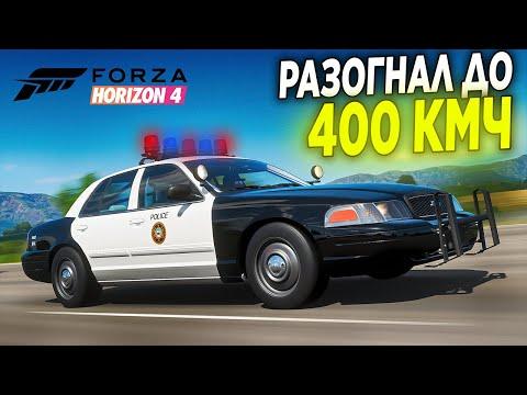 РАЗОГНАЛ ПОЛИЦЕЙСКИЙ КРАУН ДО 400 КМЧ! БИТВА АУКЦИОНОВ FORZA HORIZON 4!
