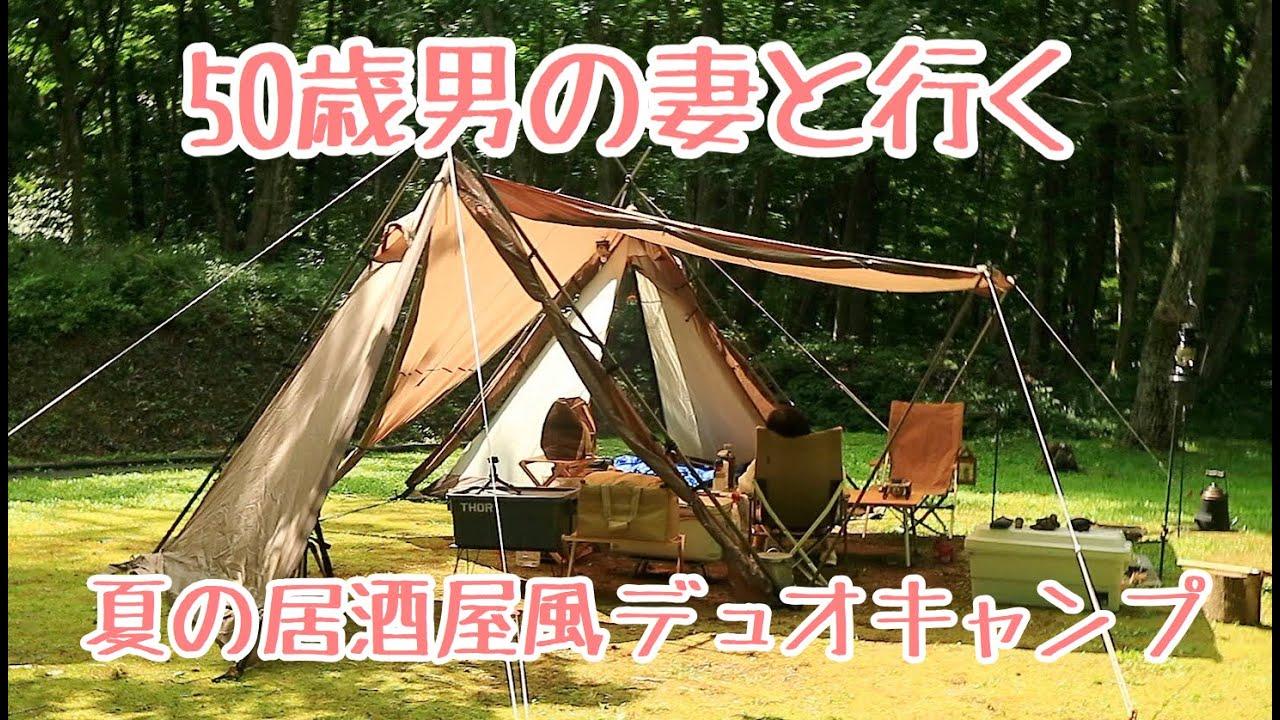 キャンプ エコロジー 場 羅漢 恐