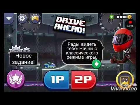 Обзор на Drive Ahead игра на двоих.