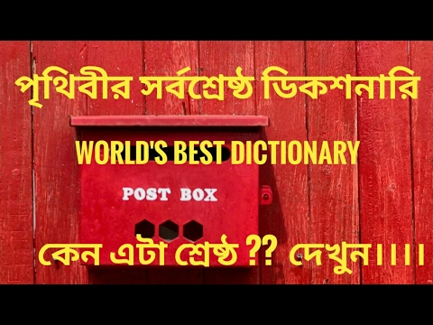 World's best Android Dictionary ever|Best Vocabulary Learning Tips|Easy Tube