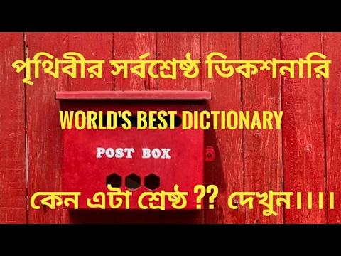 ইংরেজি শেখার জন্য পৃথিবীর সেরা ডিকশনারি|World's best Android Dictionary ever|Easy Tube