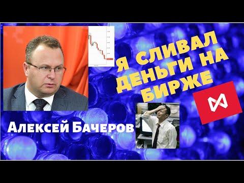 Алексей Бачеров я сливал деньги на бирже