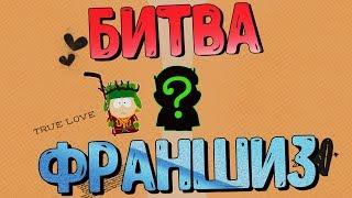 South park/южный парк, давайте узнаем, чья франшиза лучше! p.1