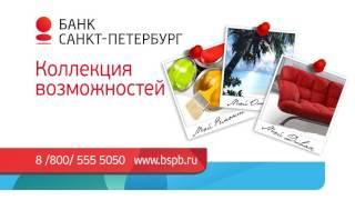 Банк Санкт-Петербург. Зарплатная карта
