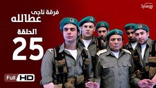 مسلسل فرقة ناجي عطا الله  - الحلقة الخامسة والعشرون | Nagy Attallah Squad Series - Episode 25