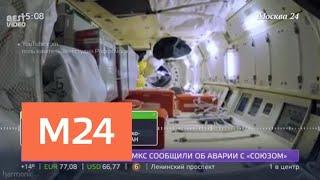 Смотреть видео Почему произошла авария при запуске