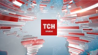 Випуск ТСН 12 00 за 10 квітня 2017 року