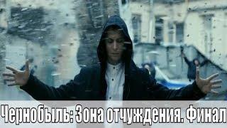Чернобыль: Зона отчуждения. Финал / 3 сезон / 1, 2, 3, 4 серия / триллер / сюжет, анонс