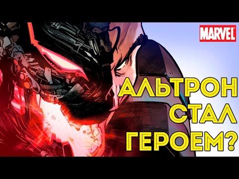 Альтрон Стал СУПЕРГЕРОЕМ? Ultron. Marvel Comics. Uncanny Avengers. Мстители.