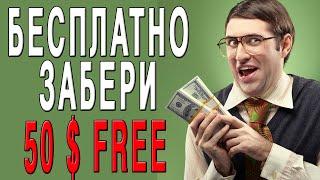 Заработок без денег, получите 50 $ бесплатно