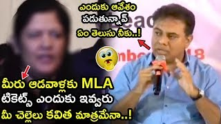 See How KTR Responded For A Women Who Asked About His Politics || Mp Kavitha || Tollywood Book