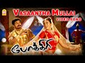 Vasaantha Mullai Song  From Pokkiri Ayngaran Hd Quality video