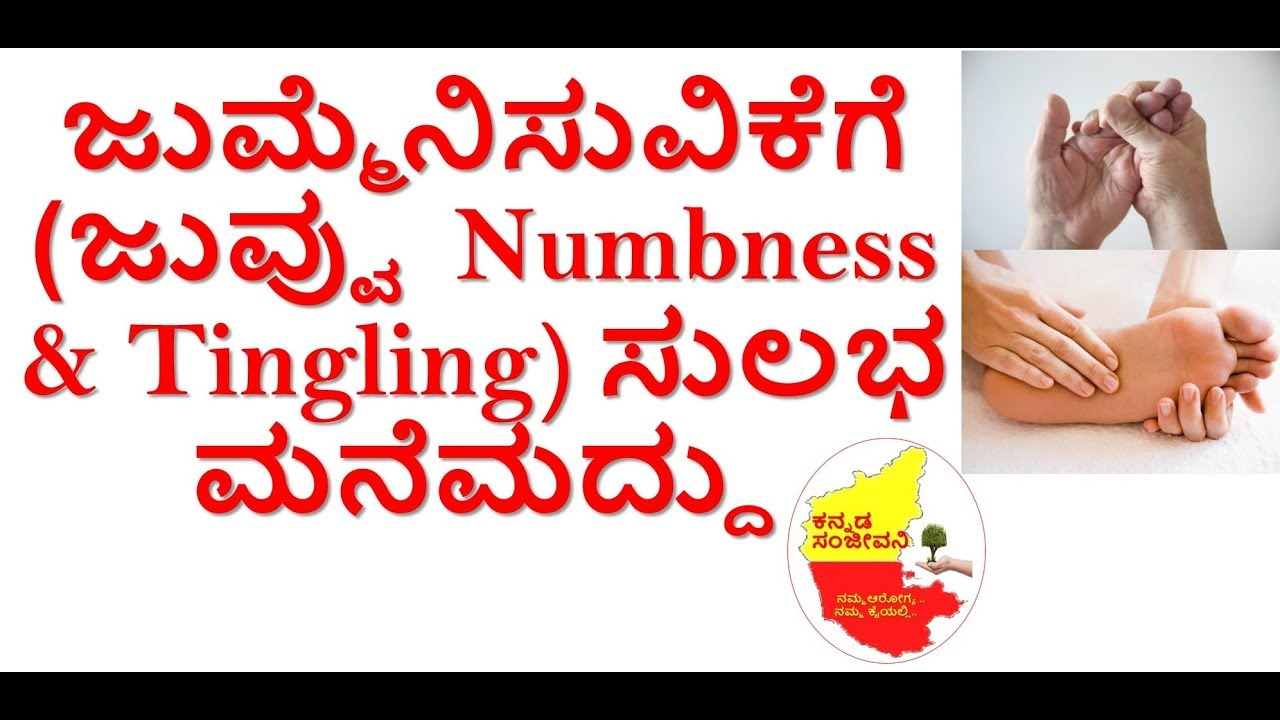 Repeat Home Remedies for Numbness & Tingling in Kannada | Juvvu