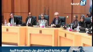 تسليم قائمة أسماء المرشحين للإتفاق على رئاسة الحكومة الليبية