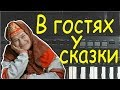 В гостях у сказки играть на пианино mp3