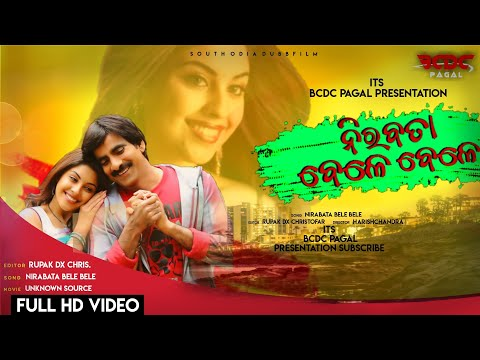 nirabata-bele-bele-odia-dubbed-new-video-song-|-ravi-teja-,-amla-paul-,-kajal-agrawal-|-bcdc-pagal