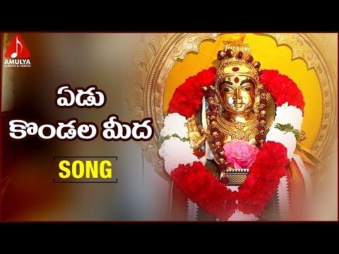ayyappa-special-|-yedu-kondala-meeda-song-|-telugu-devotional-songs-|-amulya-audios-and-videos