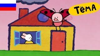 Рисунки Тёмы : Нарисуй Домик! Обучающий мультфильм для детей