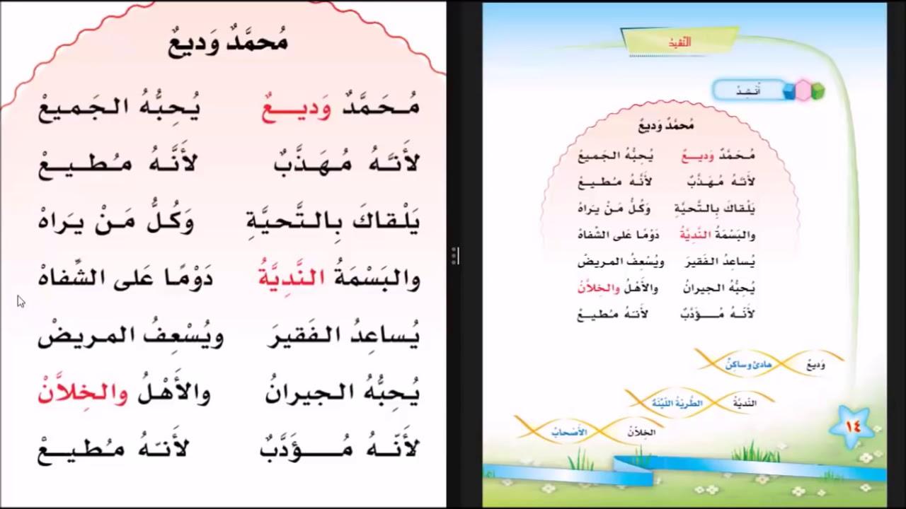 نشيد محمد وديع