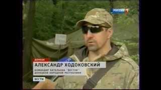 ДОНЕЦКИЙ батальон