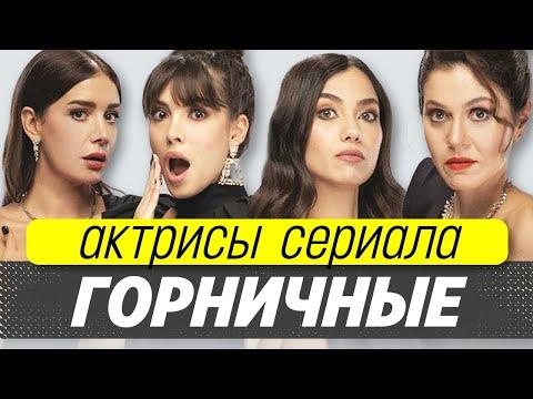 Турецкий сериал Горничные. Про главных актрис