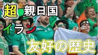 世界最高の親日国「イラン」。なぜそんなに日本が好きなのか紐解いてみました。
