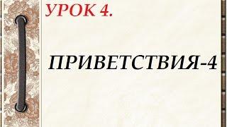 Русский язык для начинающих. УРОК 4. ПРИВÉТСТВИЯ-4