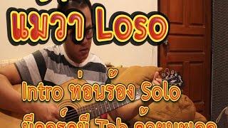 สอนเพลง แม้ว่า Loso Intro ท่อนร้อง Solo คอร์ด พร้อม Tab ประกอบ By PuugaO
