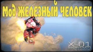 Мод Железный человек iron man Fallout4