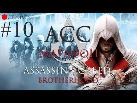 Assassin's Creed Brotherhood - Прохождение всех частей (ASS МАРАФОН #10) thumbnail