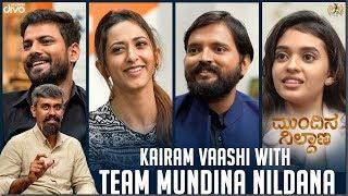 kairam-vaashi-with-team-mundina-nildana-i-praveen-tej-i-radhika-narayan-i-ananya-i-vinay-bharadwaj